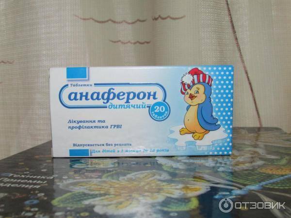 Противовирусные свечи для детей от рождения до 3 лет: лучшие препараты от простуды