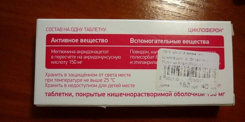"""""""Циклоферон"""": инструкция по применению препарата для детей с расчетом дозировки"""
