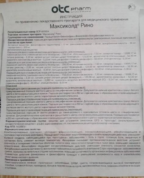 Максиколд для детей в санкт-петербурге - инструкция по применению, описание, отзывы пациентов и врачей, аналоги