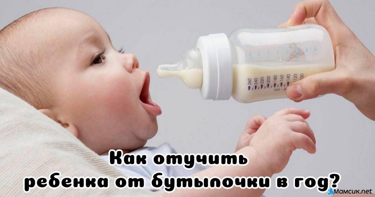 Как отучить малыша от бутылочки?