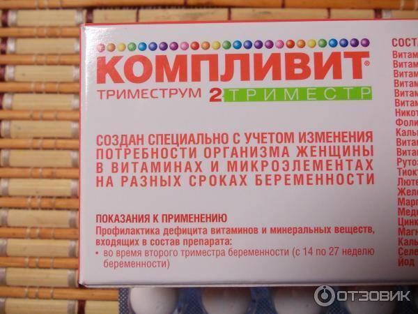 Компливит триместрум 1 триместр — инструкция по применению   справочник лекарств medum.ru