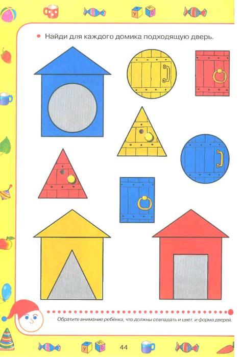 Конспект индивидуального занятия «геометрические фигуры» для детей 5–7 лет