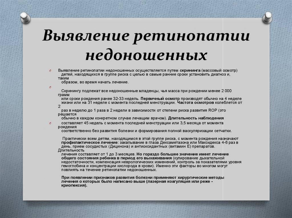 Задняя агрессивная ретинопатия недоношенных - энциклопедия ochkov.net