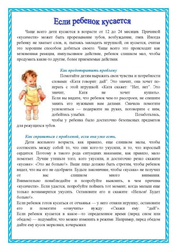 Ребёнок дерётся — процесс формирования личности
