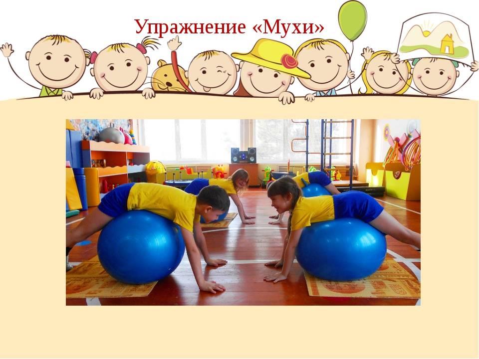Игры и упражнения для гиперактивных детей