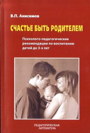 Изучаем детскую психологию: лучшие книги для родителей в 2021 году