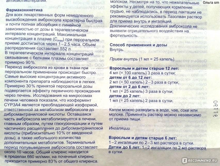 Проведение ингаляции лазолваном и физраствором: показания и побочные эффекты, дозировка для взрослых