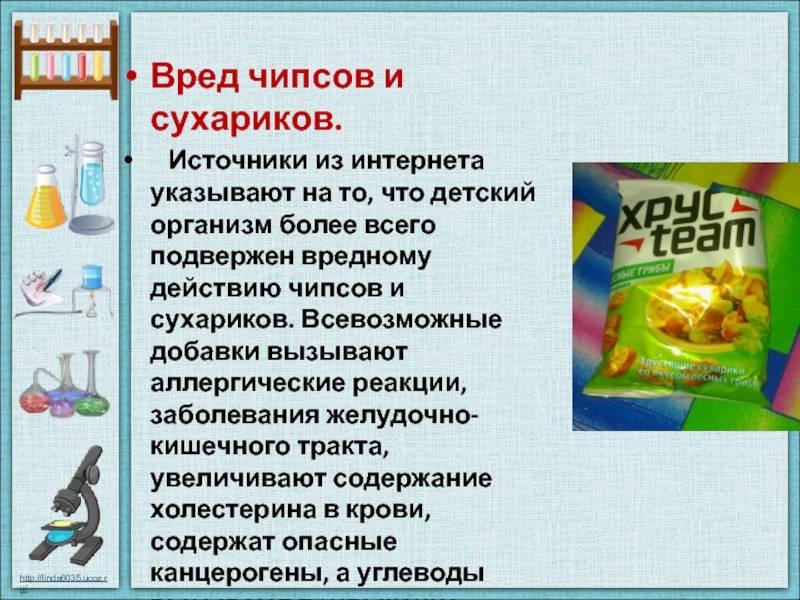 Картофельные чипсы: чем вредны, можно ли беременным, есть ли польза для организма человека и здоровья детей + нюансы потребления medistok.ru - жизнь без болезней и лекарств