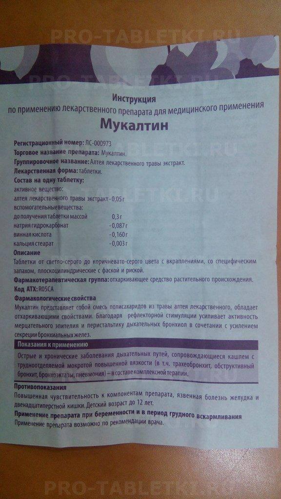 Мукалтин таблетки 50 мг 20 шт.   (renewal [обновление]) - купить в аптеке по цене 73 руб., инструкция по применению, описание