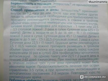 Энтеросгель в новосибирске - инструкция по применению, описание, отзывы пациентов и врачей, аналоги