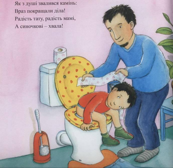 Как и когда учить ребенка самостоятельно вытирать попу после посещения туалета: нехитрые подсказки родителям - юридическая помощь