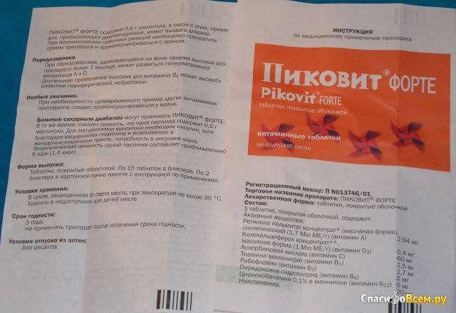 Пиковит для детей от 1 года: инструкция по применению витаминных комплексов в разных формах выпуска