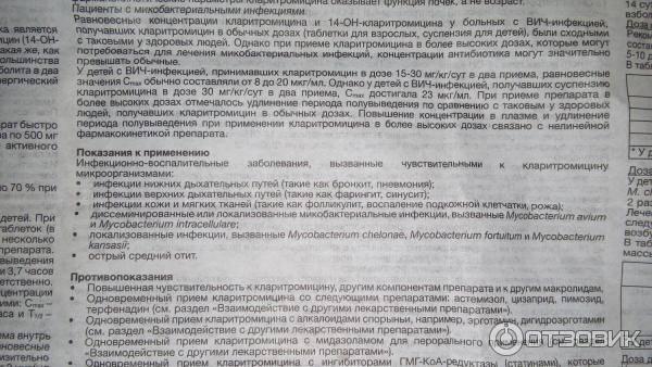 Суспензия Клацид 125 мг - инструкция по применению для детей, дозировка сиропа 250 мг