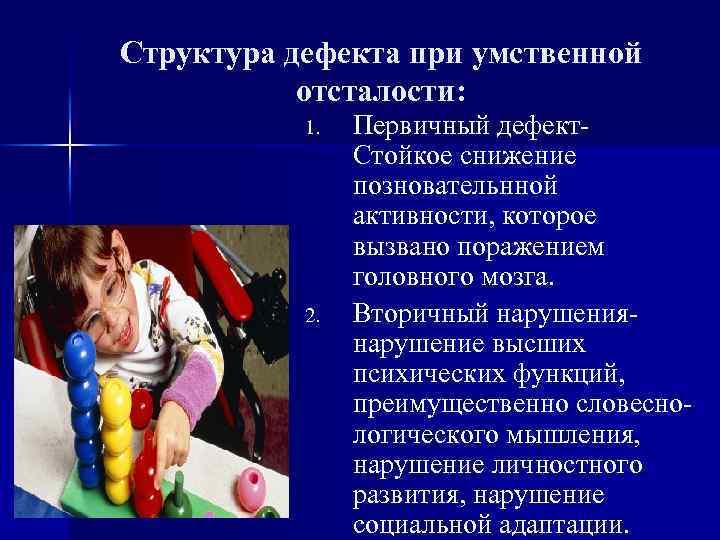 Олигофрения (идиотия, имбецильность, дебильность), симптомы и лечение олигофрении | медицинский центр липецка