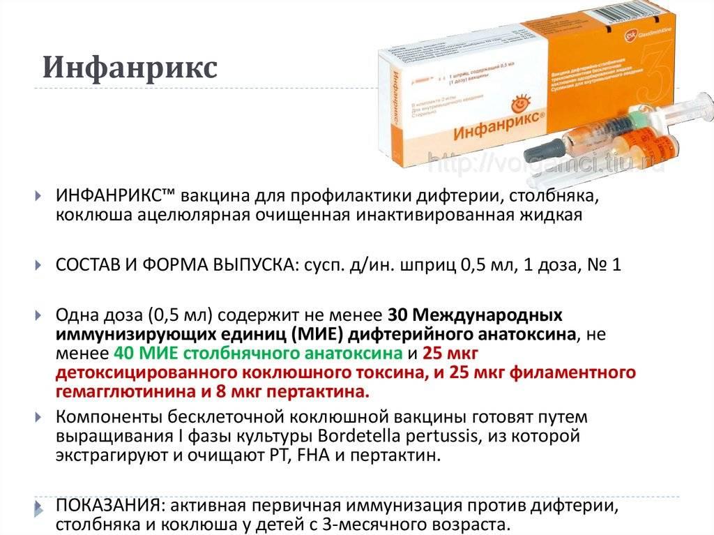 Прививки акдс, инфанрикс или пентаксим. что выбрать - страна мам