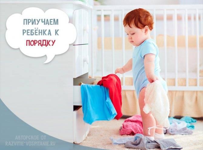 Как приучить ребенка к порядку, аккуратности и чистоте в доме, в своей комнате: 8 советов психолога