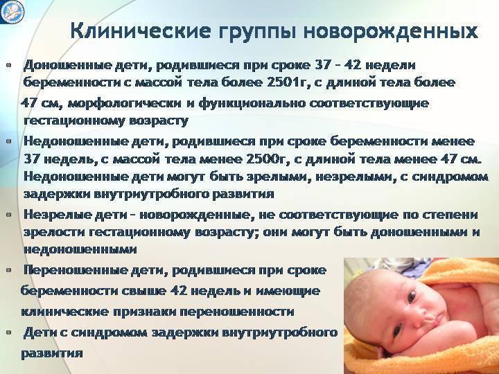 Третьи роды: особенности, на каком сроке обычно рожают, рекомендации, отзывы
