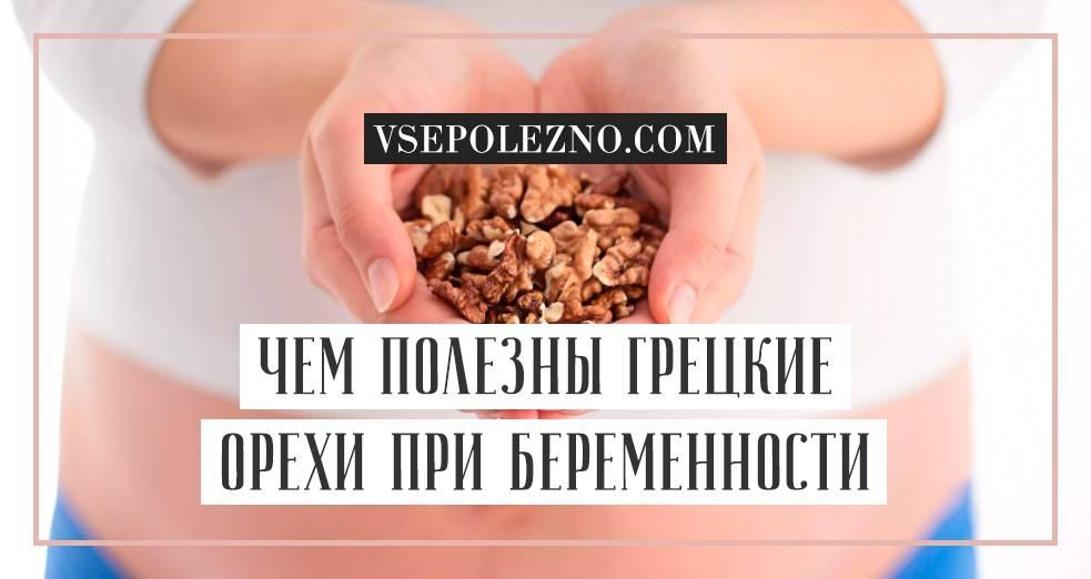 Орехи при гастрите: польза, какие нельзя, как употреблять, схемы лечения