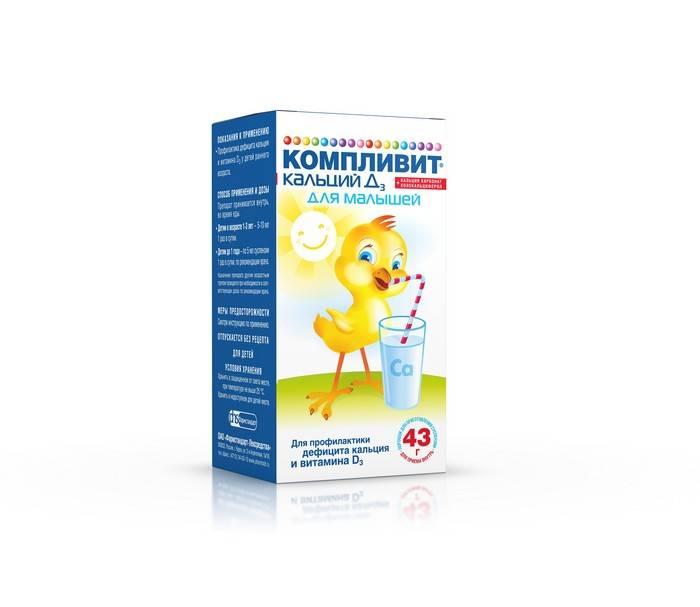 Когда нужно давать ребенку витамин «д» и зачем | детская городская поликлиника № 32