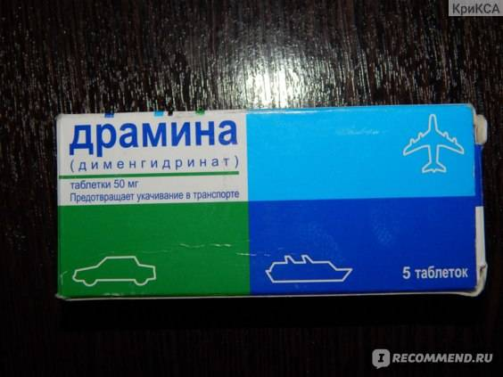 Драмина таблетки 50 мг 10 шт.   (jadran-galenski laboratorij [ядран галенский лабораторий]) - купить в аптеке по цене 171 руб., инструкция по применению, описание, аналоги
