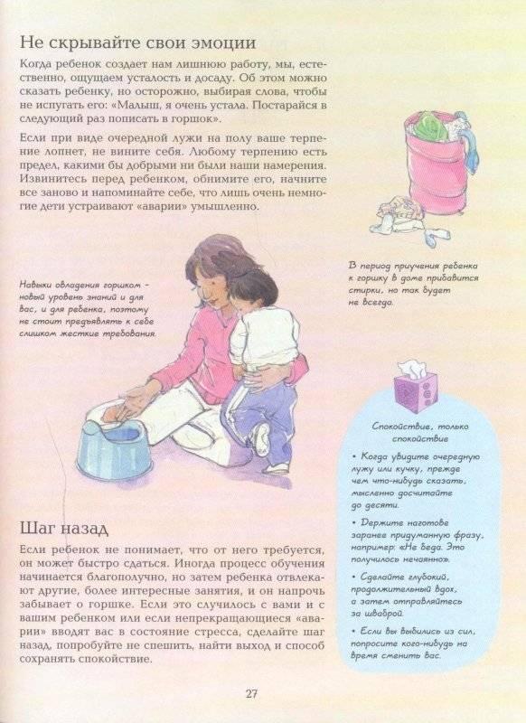 Когда и как приучать ребенка к горшку: определяемся с возрастом малыша, подбираем самый быстрый способ за 3-7 дней