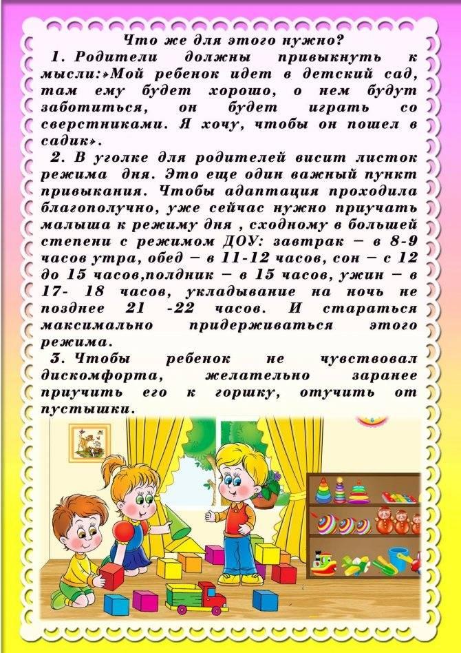 Во сколько лет отдавать ребенка в садик? как подготовить ребенка к садику - parentchild.ru