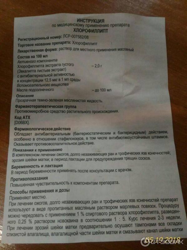 Хлорофиллипт раствор для местного применения масляный 2% флакон 20 мл   (вифитех) - купить в аптеке по цене 164 руб., инструкция по применению, описание, аналоги