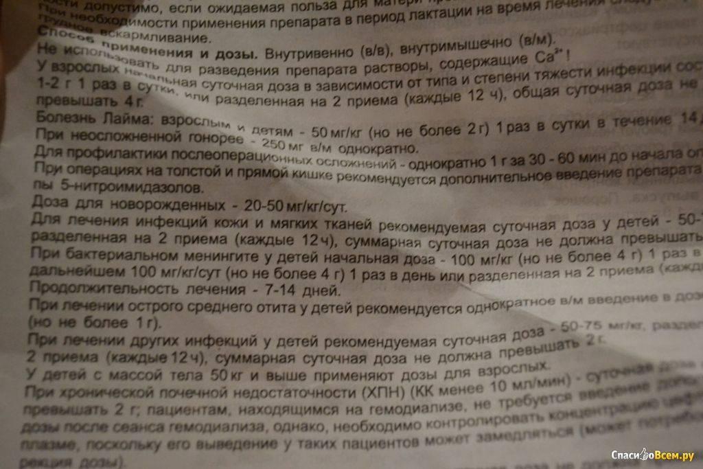 Цефтриаксон по 1,0г — инструкция по применению | справочник лекарственных препаратов medum.ru