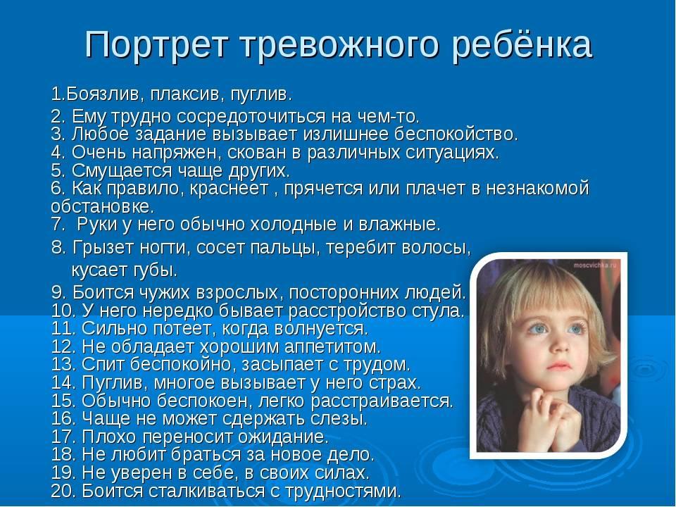 Консультация для родителей «детски страхи». игры для избавления от страхов - консультации для родителей  - преподавание - образование, воспитание и обучение - сообщество взаимопомощи учителей педсовет.su