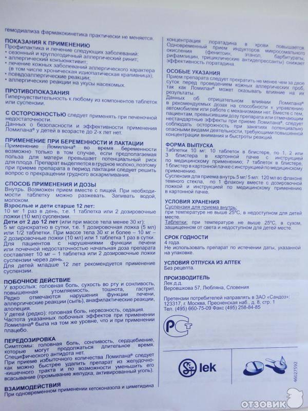 Бромкамфора : инструкция, синонимы, аналоги, показания, противопоказания, область применения и дозы.