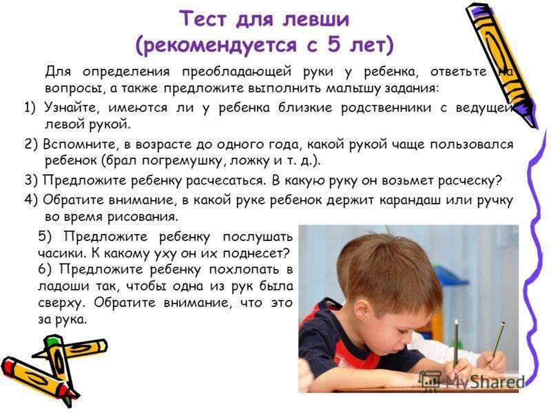 Тест ребенок правша или левша | babytut