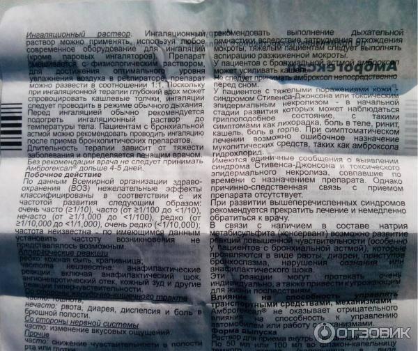Декасан для ингаляций небулайзером: инструкция к препарату и отзывы