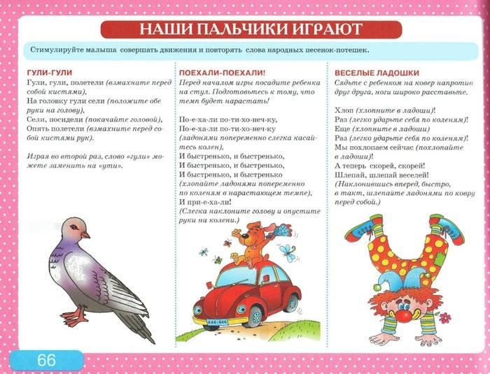 Развивающие игры для детей до 1 года по месяцам: занятия, упражнения, игрушки