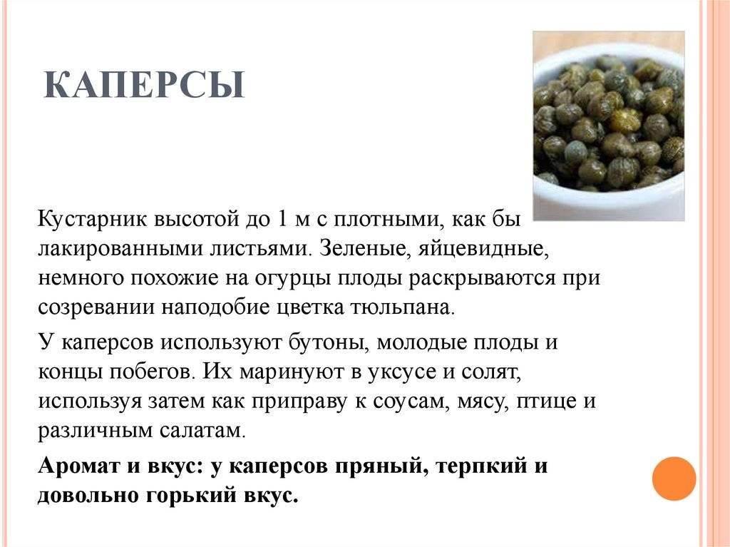 Каперсы - самостоятельное блюдо и необычная приправа