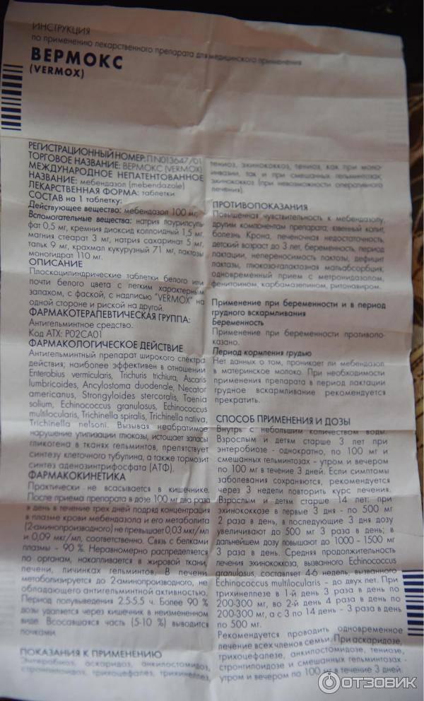 Вермокс таблетки 100 мг 6 шт.   (gedeon richter [гедеон рихтер]) - купить в аптеке по цене 102 руб., инструкция по применению, описание, аналоги