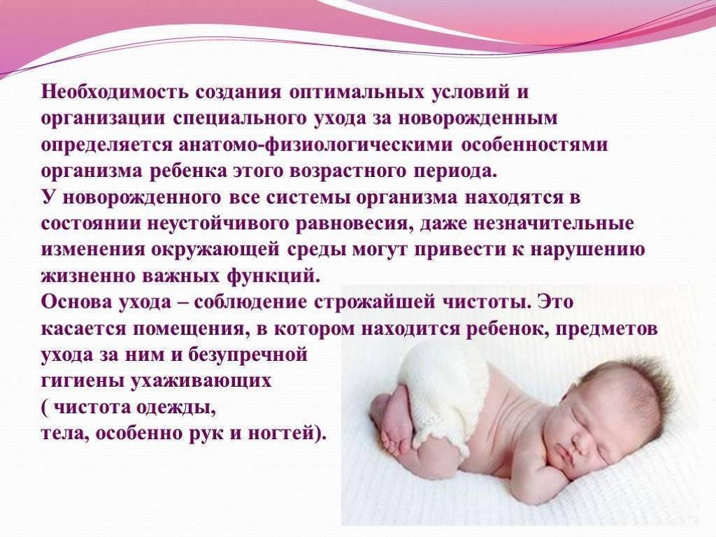 Уход за кожей новорожденного ребенка