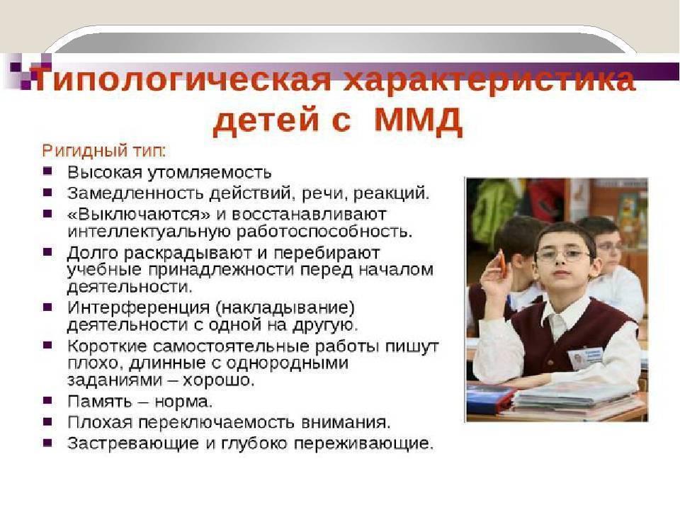 Минимальная мозговая дисфункция у ребенка: причины, симптомы, диагностика, лечение   центр «меддиагностика»