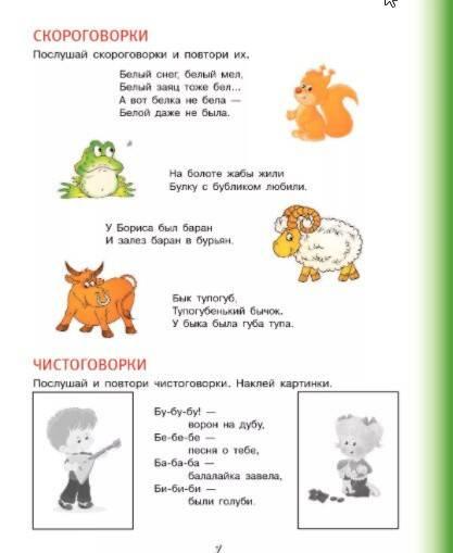 Скороговорки для развития речи и дикции: упражнения детям, подросткам и взрослым