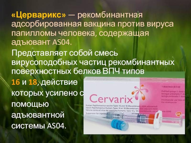 Прививка от впч (вируса папилломы человека): сделать детям (девочкам)