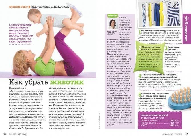 Каким спортом лучше заниматься кормящей маме и через сколько после родов допустимы физические нагрузки