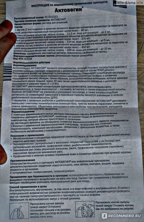Актовегин таблетки покрытые оболочкой 200 мг 50 шт.