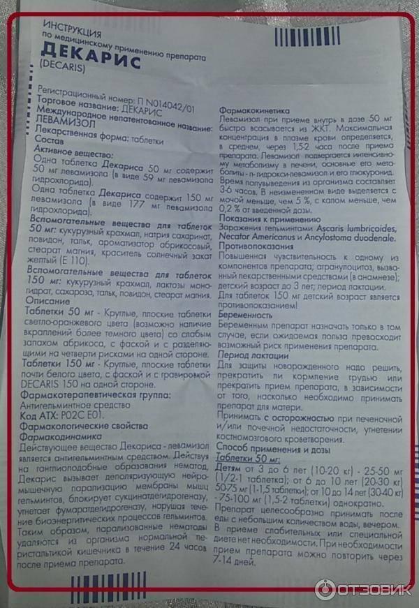 Декарис таблетка 150 мг 1 шт.   (gedeon richter [гедеон рихтер]) - купить в аптеке по цене 79 руб., инструкция по применению, описание, аналоги