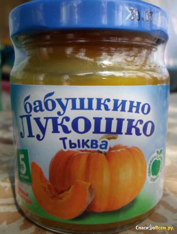 Пюре из тыквы для грудничка: рецепты, как приготовить