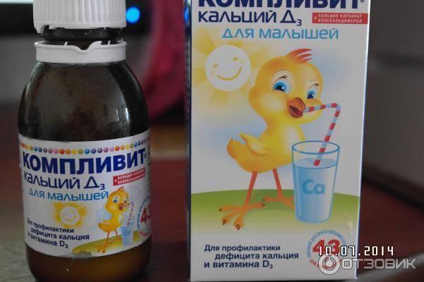 Витамины для детей от года до 2 лет