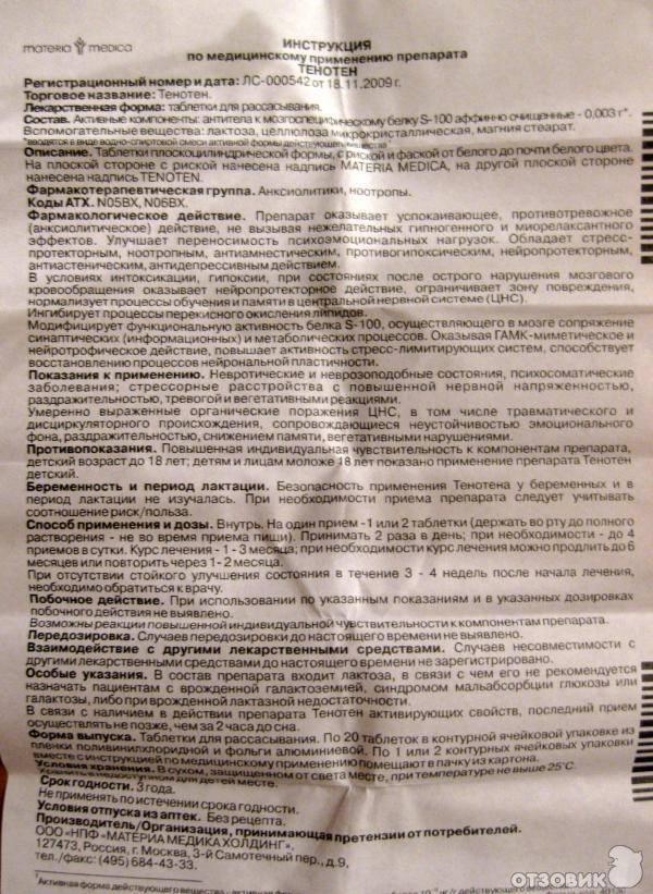 Тенотен - инструкция по применению, описание, отзывы пациентов и врачей, аналоги