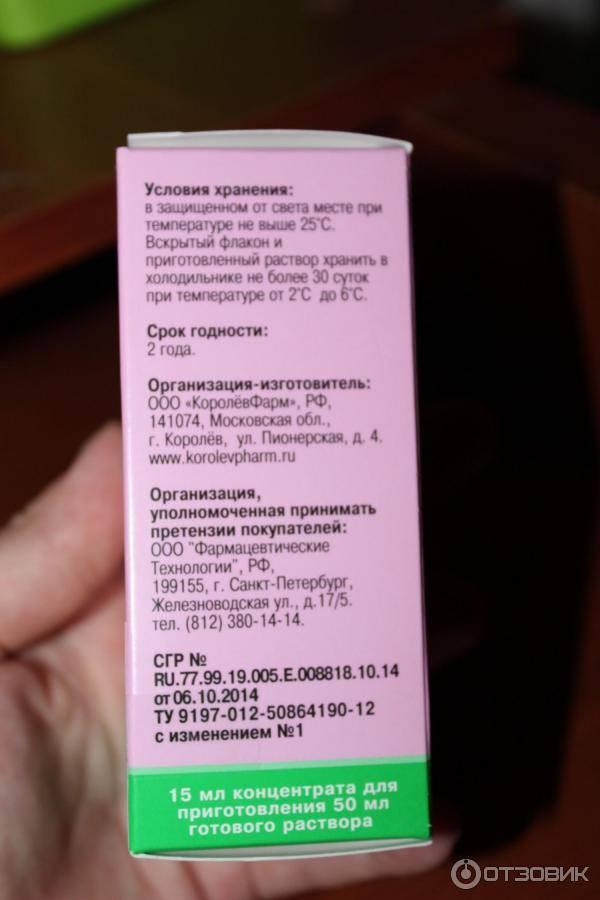 Укропная водичка для младенца: сколько миллилитров и как долго по времени можно давать напиток грудничку, от чего помогает, а также как разбавить? русский фермер