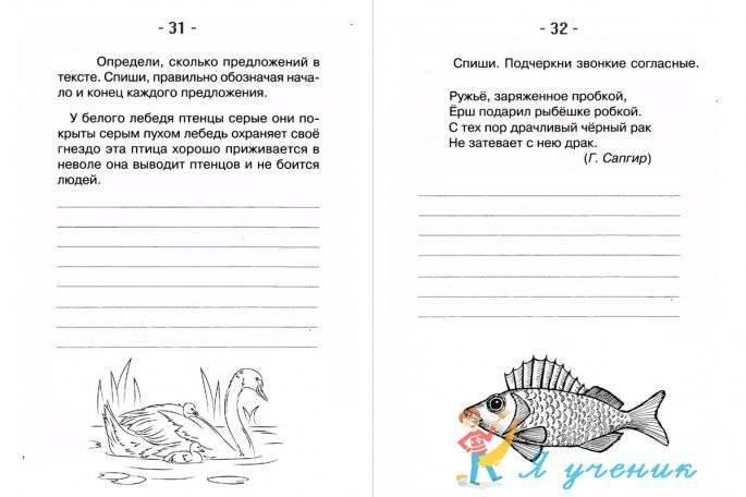 Учим ребенка правильно писать красиво и быстро