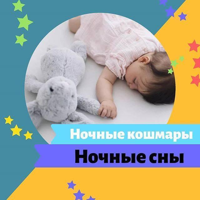 Ребенок 2 года истерит по ночам комаровский