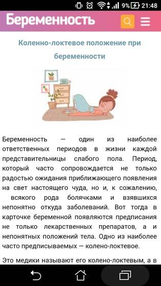 Коленно-локтевое положение при беременности: польза и как правильно стоять в позе / mama66.ru