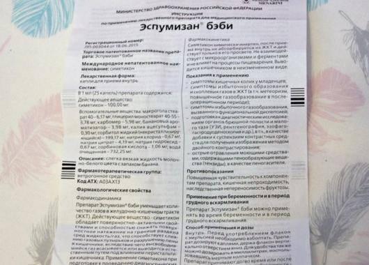 'бебинос' в волгограде - инструкция по применению, описание, отзывы пациентов и врачей, аналоги